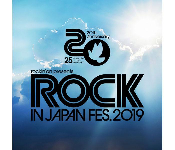 「ROCK IN JAPAN FESTIVAL 2019」の第1次抽選先行受付がスタート!