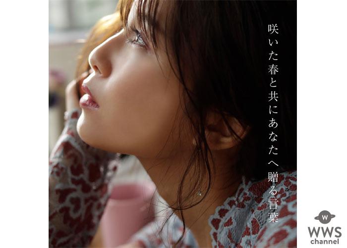 AAA宇野実彩子主演「JAL浪漫旅行2019」 WEBムービー解禁