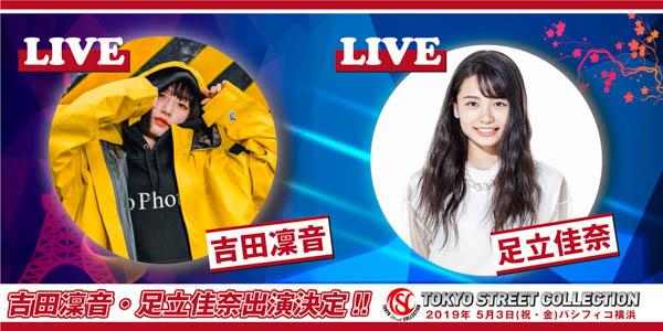 5/3(祝金)にパシフィコ横浜で開催される「Tokyo Street Collection」が第1弾出演者を発表!LIVEステージに華原朋美、足立佳奈、吉田凜音!モデルには山本裕典!MCには菊地亜美、エハラマサヒロが決定!