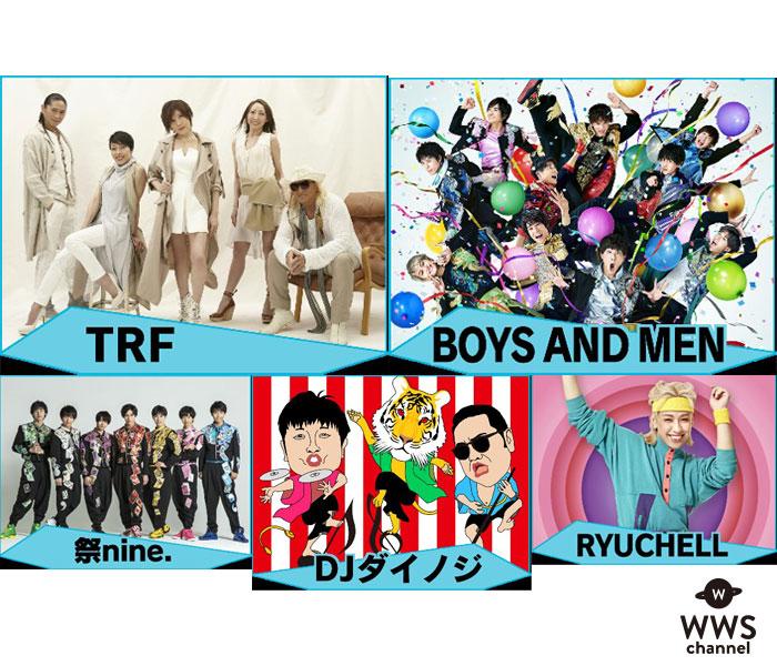 野外音楽フェス「メ〜テレMUSIC WAVE2019」5月に開催!第一弾出演者にTRF、ボイメン、祭りnine.、RYUCHELLらが決定!