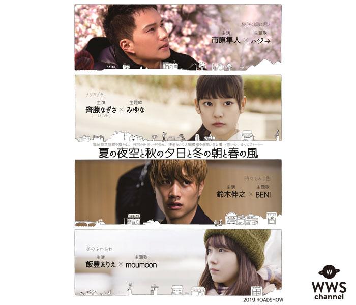 劇団EXILE・鈴木伸之、飯豊まりえらが主演!4編のオムニバス映画『夏の夜空と秋の夕日と冬の朝と春の風』の公開が2019年内に決定!