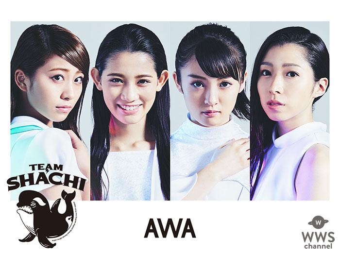 """名古屋発のアイドルグループTEAM SHACHIが""""新たなスタートを切るときに聴きたい曲""""をテーマにしたプレイリストを「AWA」で公開!"""