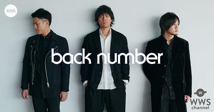 back number、ストリーミング配信開始!「高嶺の花子さん」や「クリスマスソング」などの人気楽曲を詰め込んだプレイリストを「AWA」で公開!!