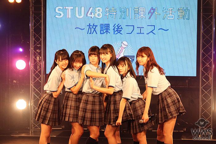 STU48が地元広島で特別課外活動フェスを開催!!