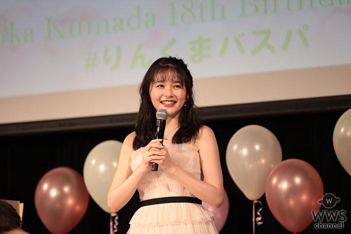 セブンティーンモデル久間田琳加、誕生日イベントでファン歓喜!将来の目標は「MCのアシスタント」