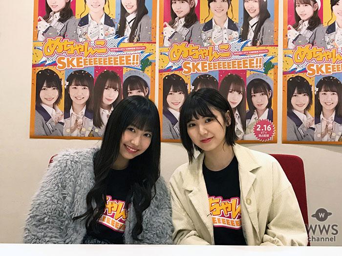 SKE48・菅原茉椰と野村実代が番組の裏話を語り尽くす!卒業間近の小畑優奈へのメッセージも!<めちゃんこSKEEEEEEEEEE!!>