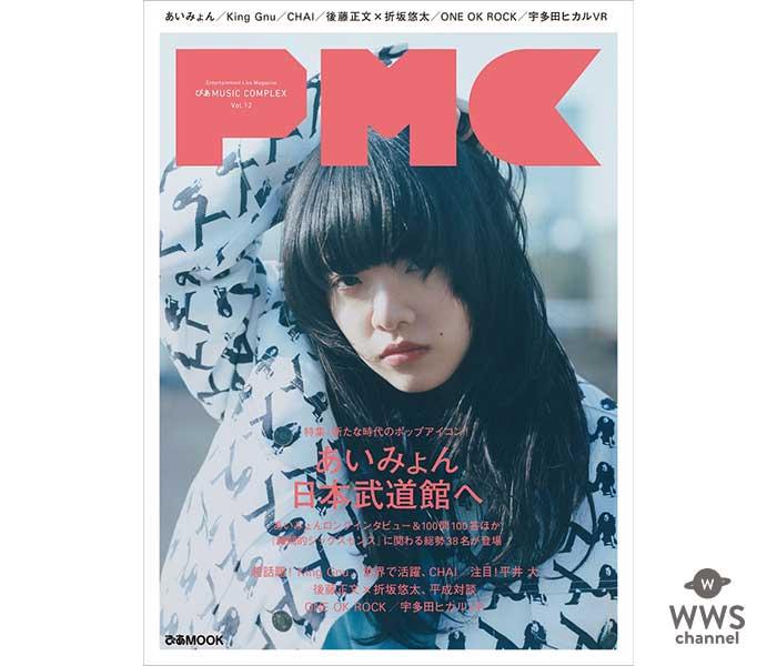 表紙&巻頭特集に話題のあいみょん!バックカバーはKing Gnu!常田大希とクリエイティブチーム「PERIMETRON」が登場!『ぴあMUSIC COMPLEX(PMC) Vol.12』2/12発売 !!