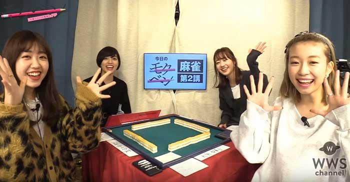 元ベイビーレイズJAPAN大矢梨華子、番組で初麻雀に挑戦し、見事なハネマンアガリを披露!!