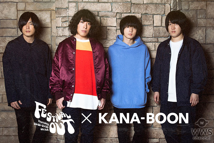 TOKYO FM『FESTIVAL OUT』がリスナーと一緒にMVを制作する「WE THE MUSIC powered by WIZY」第7弾、KANA-BOONとコラボ!