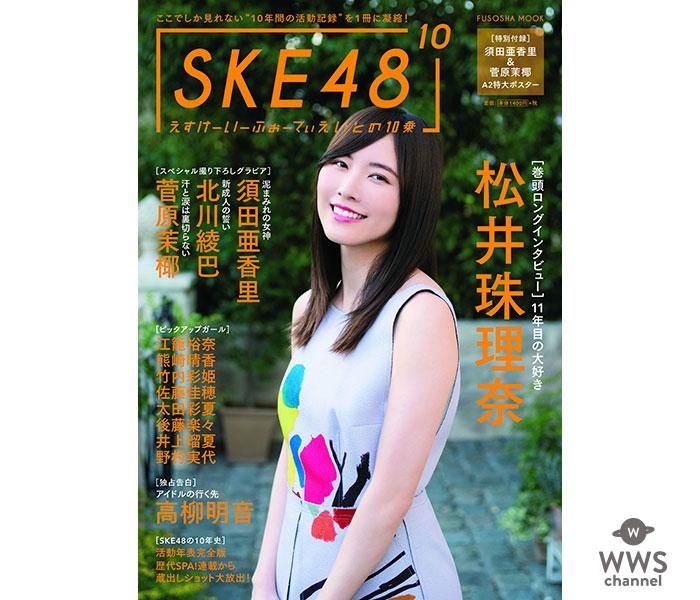 愛知・東京でSKE48メンバーによる『SKE48の10乗』お渡し会を開催!