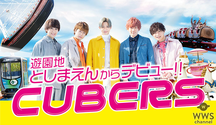 5人組ボーイズユニットCUBERS、遊園地「としまえん」からデビュー!
