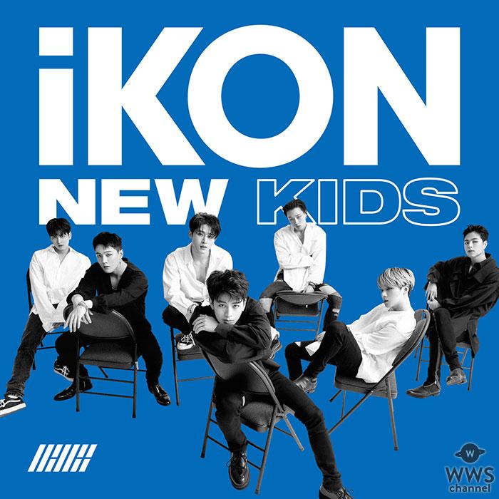 7人組ボーイズグループiKON、 ニューアルバム『NEW KIDS』のトレーラー映像公開!
