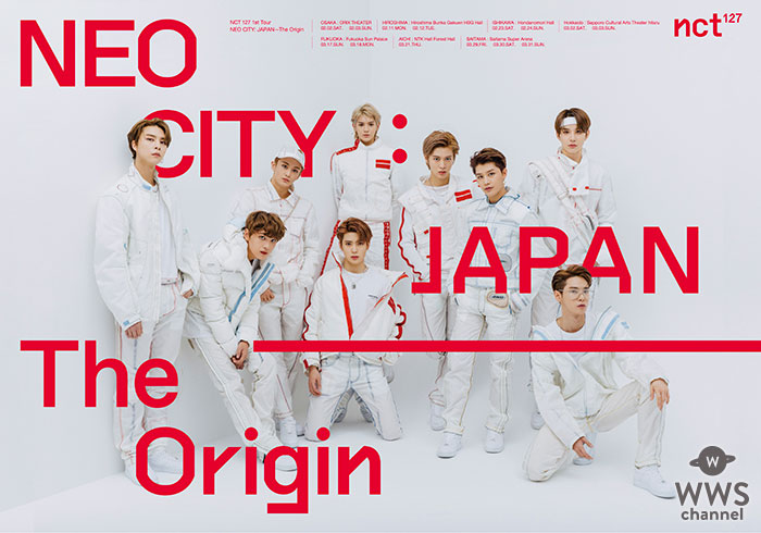 NCT 127の初ライブツアーが開幕!