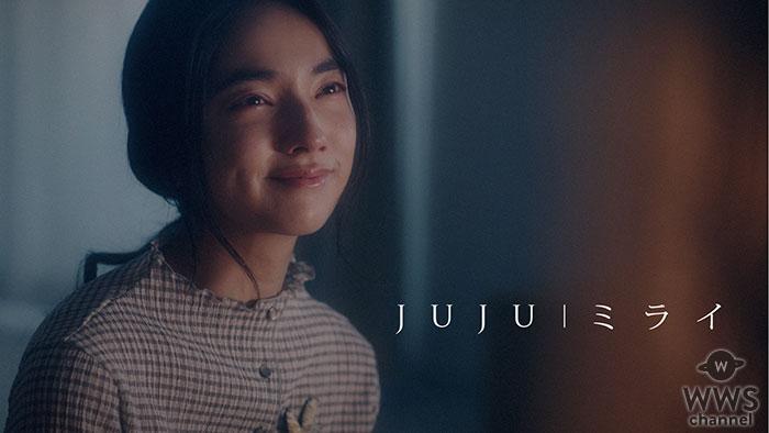 JUJU、「ミライ」へ向かうあなたに贈るMusic Video公開!