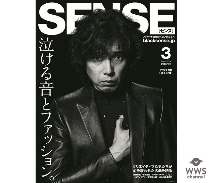斉藤和義、ファッション誌「SENSE」の表紙に登場!「泣ける音とファッション」特集!
