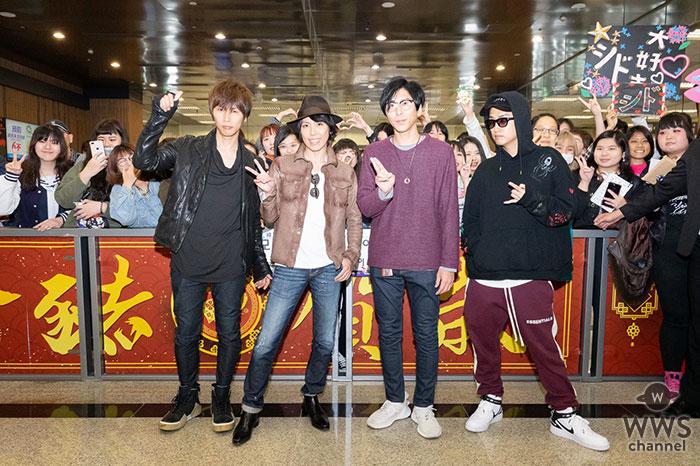 シド、空港に台湾ファン集結!5年ぶりの台湾公演に、マオ「今回は少しだけ中国語で歌うかも…」