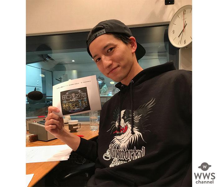 田口淳之介、初のプロデュース番組!ボカロと歌い手をマッチング!いよいよラジオで楽曲発表か!?