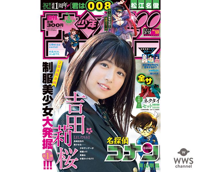 吉田莉桜、少年サンデー制服美少女発掘グラビア第1弾で表紙に抜擢!