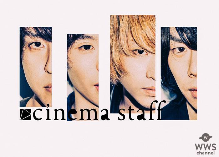 cinema staffデビュー10周年ライブシリーズの最終公演、ラストを飾るゲストはTHE BACK HORN!