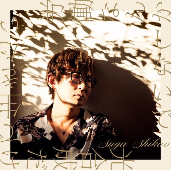 スガ シカオ、最新アルバム『労働なんかしないで 光合成だけで生きたい』の詳細が発表!