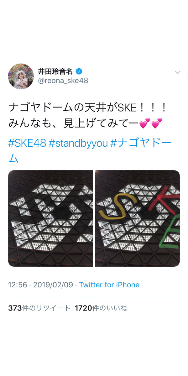 SKE48、ナゴヤドームの握手会で天井に「SKE」「栄」の文字が浮かぶ!!