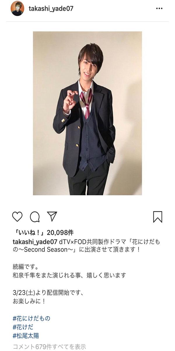 超特急・タカシ(松尾太陽)がイケメンすぎる制服ショットを公開!「またキュンキュンさせてもらえる」と歓喜の声も!