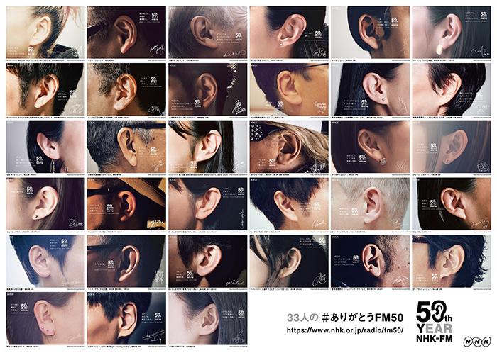 """""""33 人""""のアーティストの""""耳だけ""""のグラフィックを""""耳の日 (3月3日)""""より公開!"""