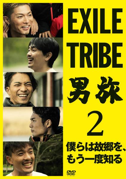 【大好評】北海道で人気の旅バラエティ番組「EXILE TRIBE男旅」の第2弾DVD化が決定!
