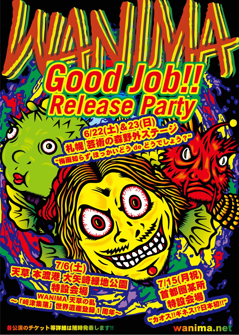 WANIMA、4thシングル「Good Job!!」発売記念リリースパーティーを札幌・天草・首都圏の全国3箇所の野外ステージで開催決定!!