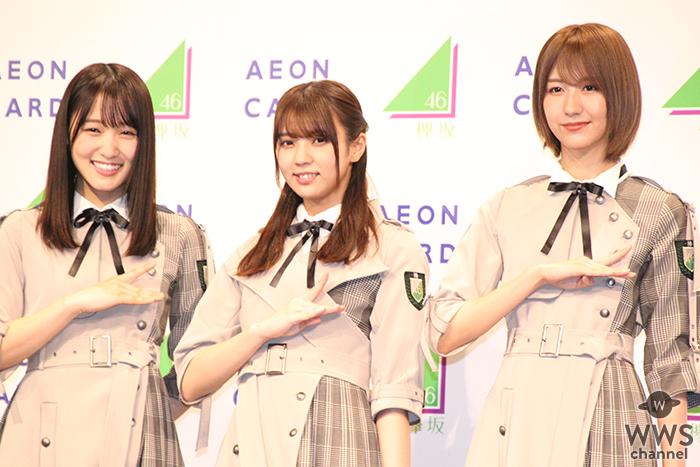 イオンカードU-25キャンペーン就任イベントに欅坂46小林由依・菅井友香・土生瑞穂が登壇!!