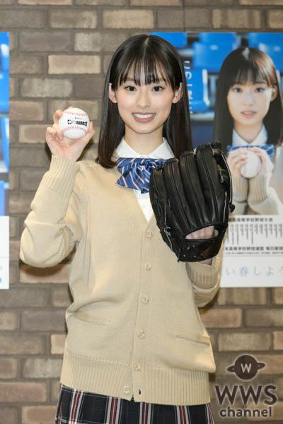 井本彩花 、春の選抜高等学校野球大会「センバツ応援キャラクター」に就任!