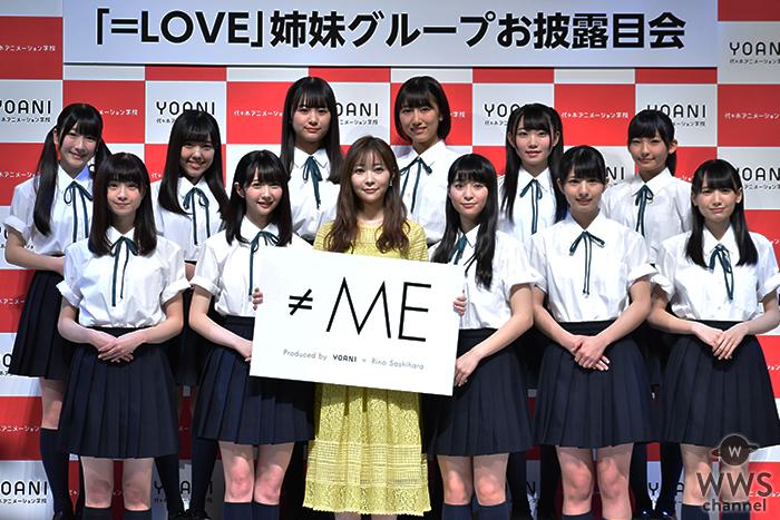 指原莉乃プロデュースの=LOVE姉妹グループ『≠ME(ノットイコールミー)』がお披露目!!