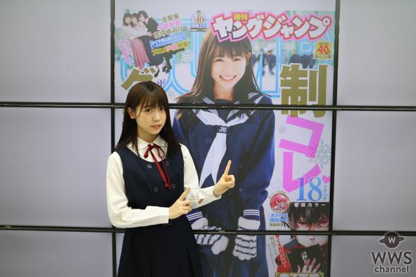 来栖りん、ヤンジャンの発売記念イベントで清純な制服姿を披露。