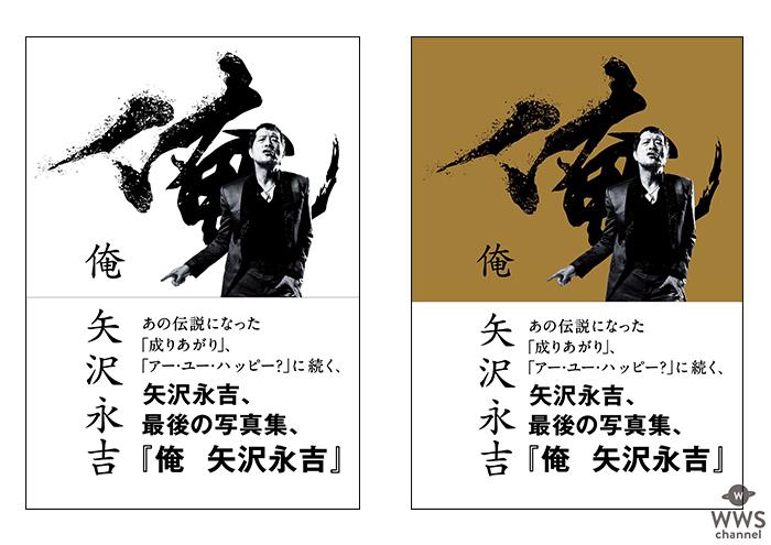 矢沢永吉、最後の写真集『俺 矢沢永吉』4月15日発売決定