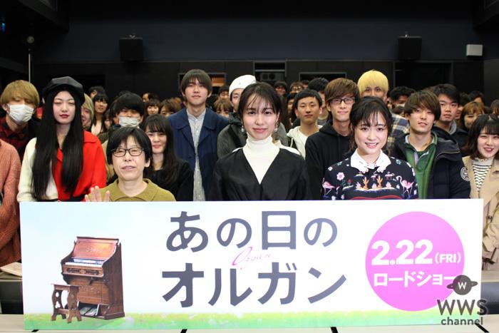 大原櫻子、母校で開催の映画『あの日のオルガン』試写会に登場!「この光景が異様です」