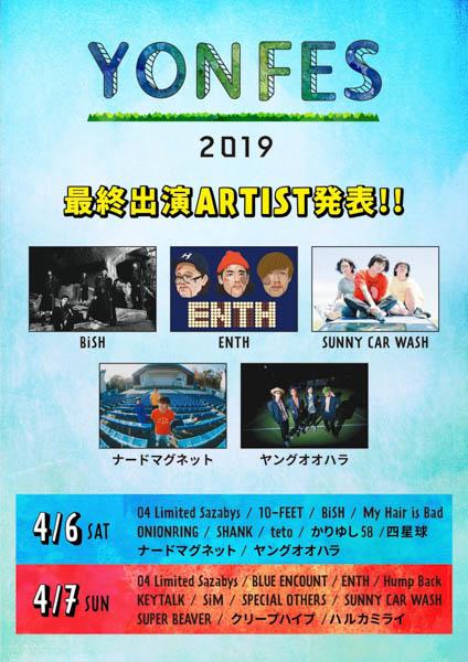 04 Limited Sazabys主催の名古屋野外春フェス<YON FES 2019>最終出演アーティスト発表!