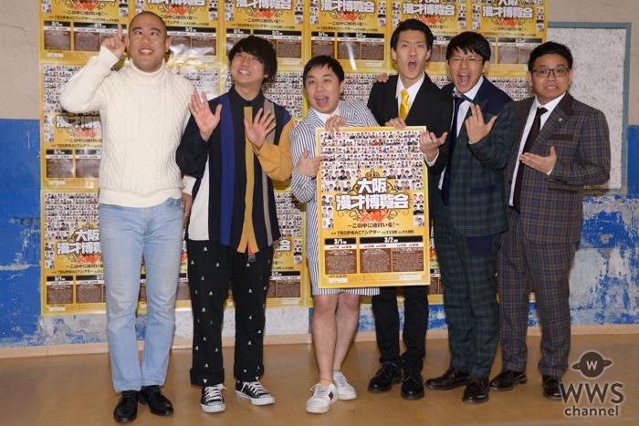 霜降り明星、ミキ、コロチキが『大阪よしもと漫才博覧会』発表会見に登場!
