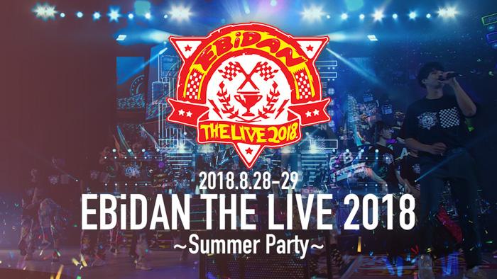 超特急、DISH//らが総出演!『EBiDAN THE LIVE 2018』をスターダストチャンネルで公開中!