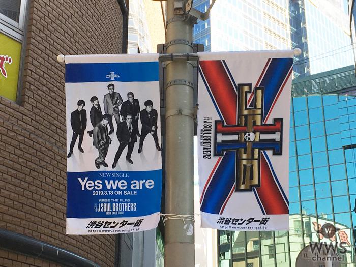 三代目 J SOUL BROTHERS from EXILE TRIBE が、ニュー・シングル「Yes we are」の発売を記念し、渋谷の街をフラッグジャック!