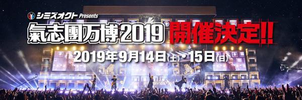 「氣志團万博2019」の開催が発表!9月に袖ケ浦海浜公園で開催!!