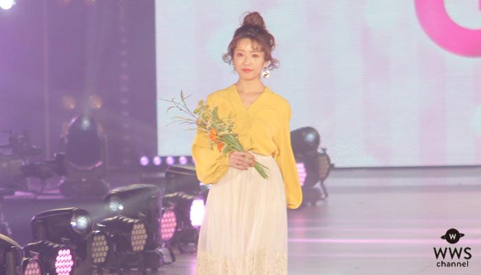 舟山久美子、春の香りを漂わせ可憐にランウェイを闊歩!<関西コレクション2019 S/S>