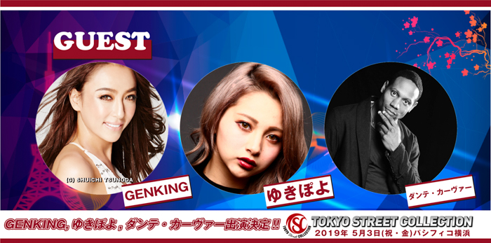 GENKING、ゆきぽよ、ダンテ・カーヴァーがゲスト出演決定!「Tokyo Street Collection」第3弾出演者が発表!!