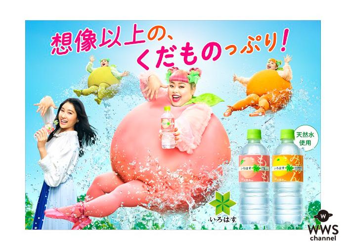 土屋太鳳、渡辺直美が「い・ろ・は・す」 TV新CMに出演!息ぴったりの「だもんっ!」に注目!