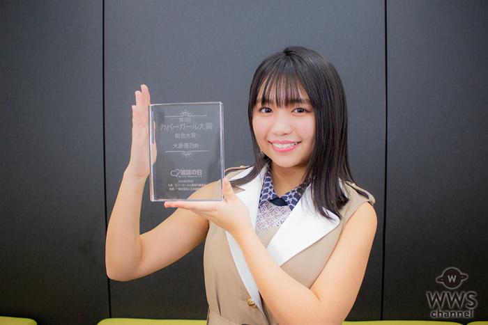 大原優乃、第5回カバーガール大賞に選出!「大賞を取る目標に支えられ頑張れた1年」