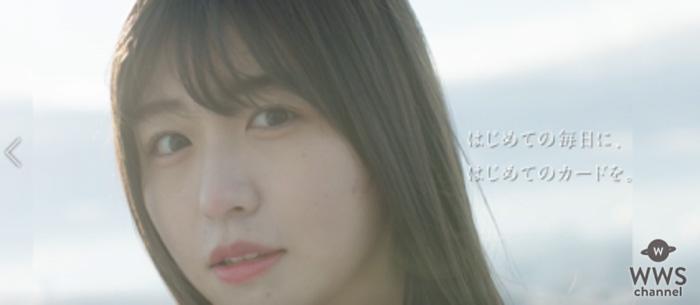 長濱ねる、土生瑞穂が心揺さぶる演技を披露!欅坂46がイオンカード新CMに出演!!