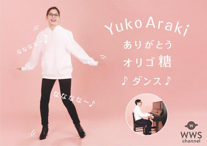 新木優子がジョイマンのダンスを可愛く披露!?「昔を思い出しながら『なななな〜』しました(笑)」
