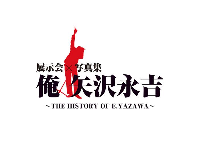 矢沢永吉の展示会『俺 矢沢永吉』の開催が決定!