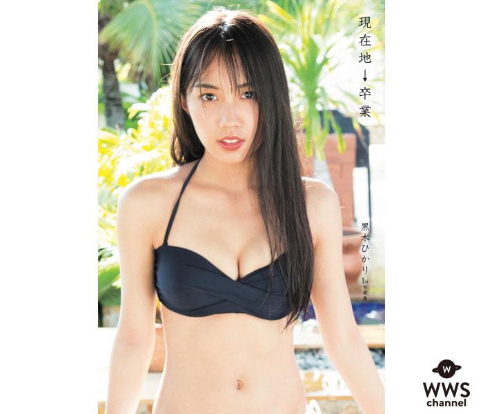 『オオカミくん』で大ブレイクの女優・黒木ひかりの1st写真集が発売決定!