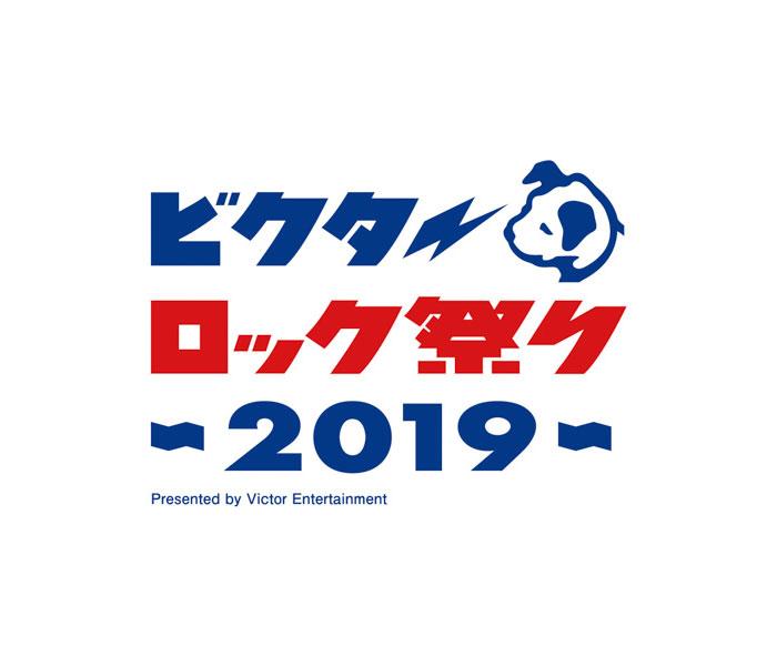 ビクターロック祭り2019、ダイノジをMCにNTTドコモの生配信が決定!
