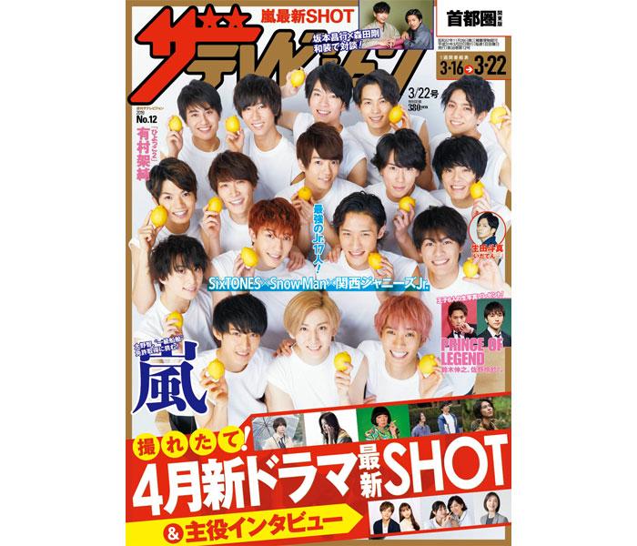 SixTONES×Snow Man×関西ジャニーズJrが表紙に大集結!『週刊ザテレビジョン』の最新号が3月13日に発売!!